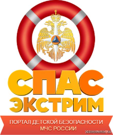 internet-portal-detskoy-bezopasnosti-spas-ekstrim_1.png